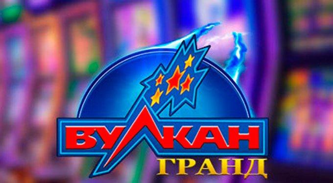 Лучшие автоматы в онлайн-казино Гранд Вулкан