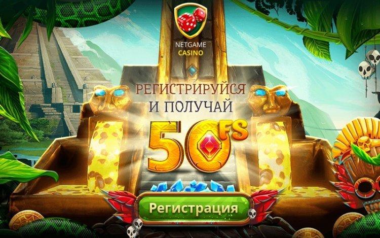 Главные достоинства онлайн-казино Netgame